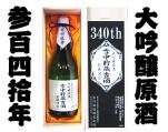 340年記念酒