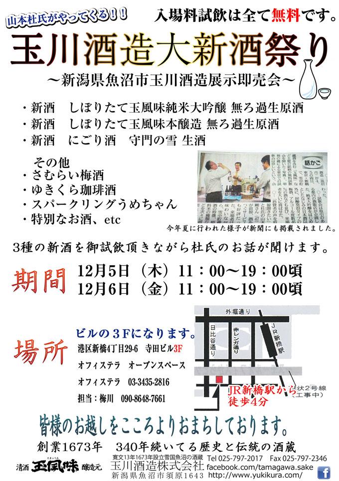 新橋試飲販売2013