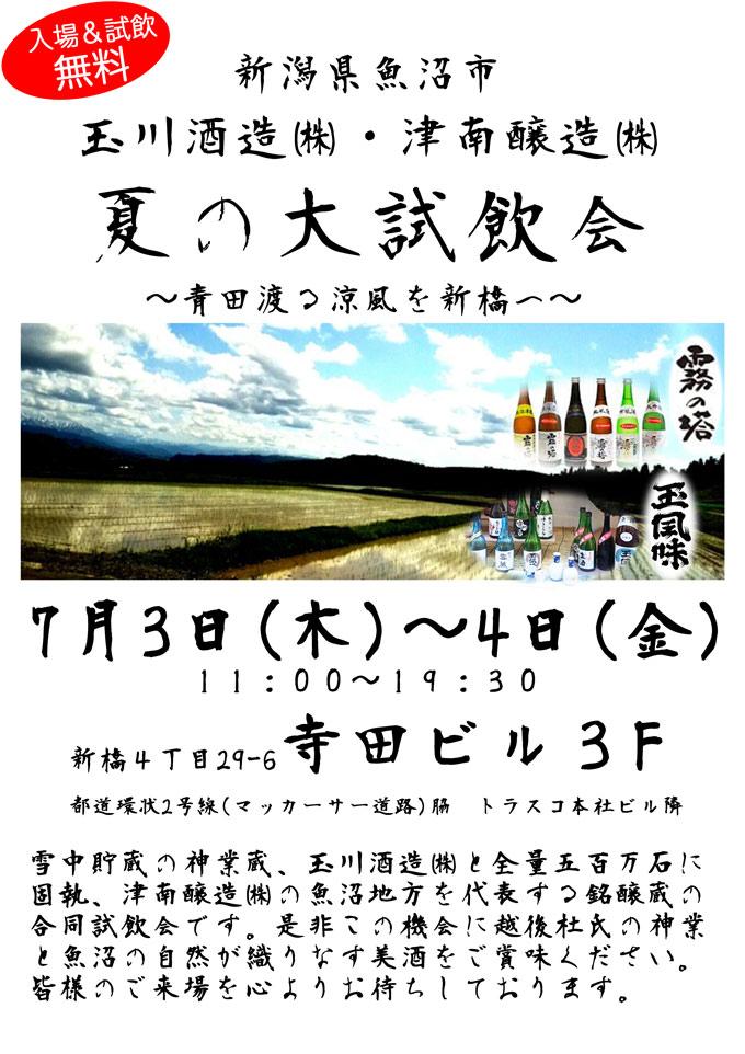 新橋玉川酒造