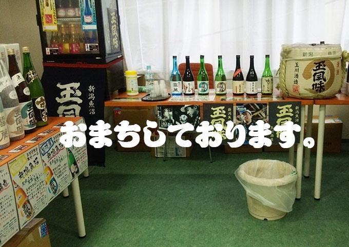新橋夏の試飲会
