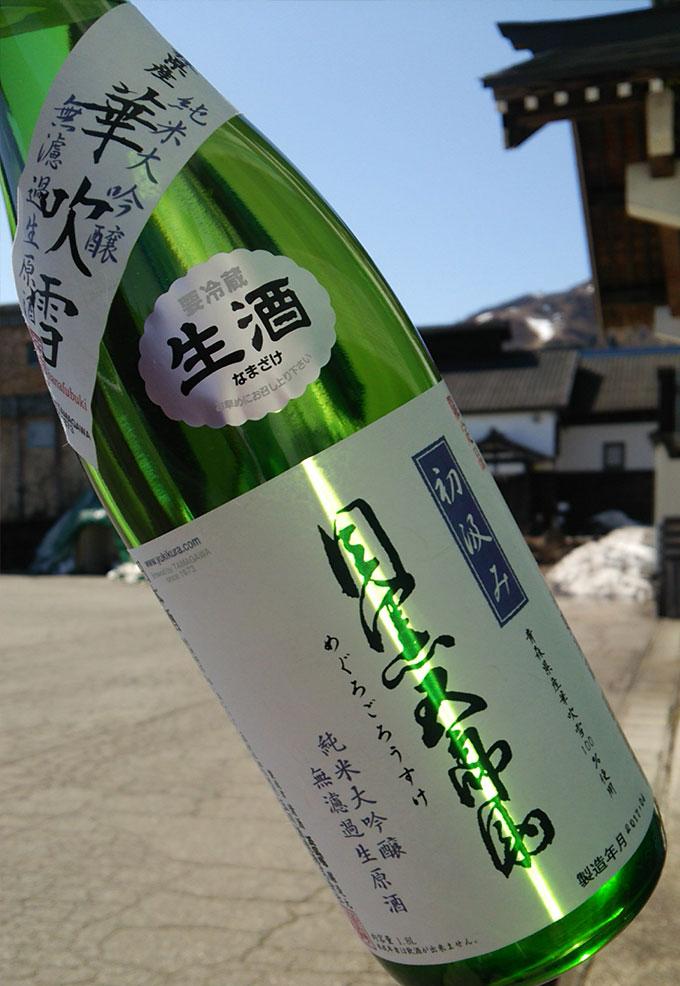 初汲み目黒五郎助1.8L