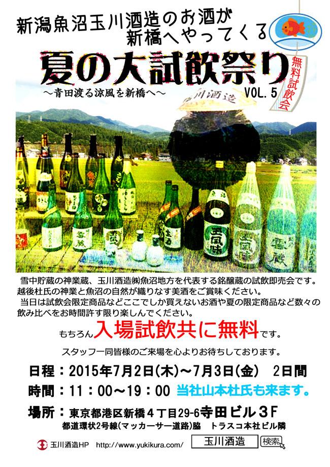 玉川酒造イベント