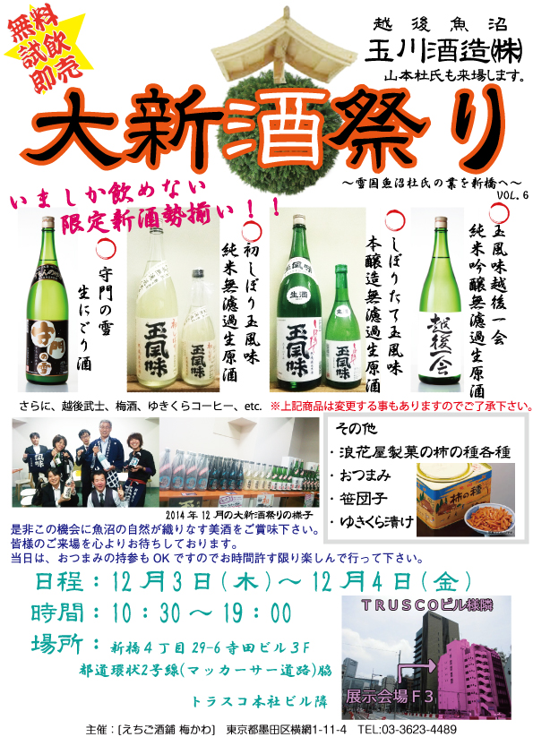 新橋展示会201513
